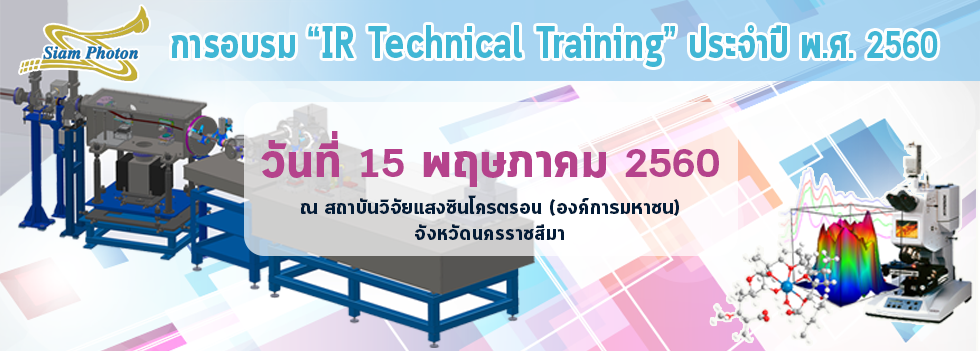 IR Technical Training
